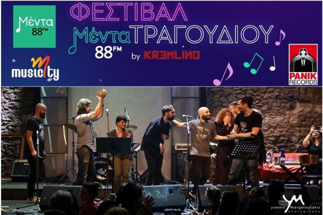 Ο Τελικός του Φεστιβάλ τραγουδιού Μέντα στο Κρεμλίνο [Φωτογραφίες & Videos]!