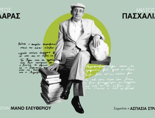 Αφιέρωμα στον Μάνο Ελευθερίου: Γιώργος Νταλάρας, Μίλτος Πασχαλίδης στο Θέατρο Πέτρας