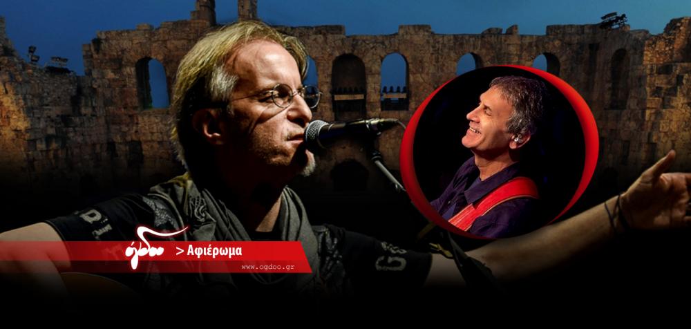 Μίλτος Πασχαλίδης: «Τα τραγούδια είναι αδέσποτες σφαίρες. Κι ο Νταλάρας έχει πολλές τέτοιες»