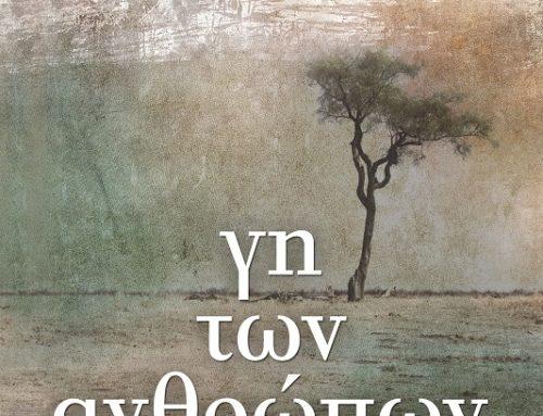 Ο Μέντα 88 ανοίγει ένα βιβλίο: Αντουάν ντε Σαιντ Εξιπερί- Η Γη των Ανθρώπων
