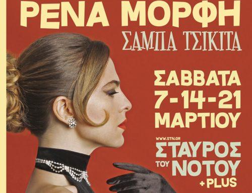 Η Ρένα Μόρφη παρουσιάζει τον νέο της δίσκο «Σάμπα Τσικίτα» στον Σταυρό του Νότου plus