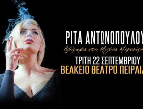 Ρίτα Αντωνοπούλου:  Αφιέρωμα στη Μελίνα Μερκούρη στο Βεάκειο Θέατρο Πειραιά