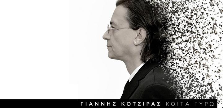 Κοίτα Γύρω: Νέο άλμπουμ από τον Γιάννη Κότσιρα