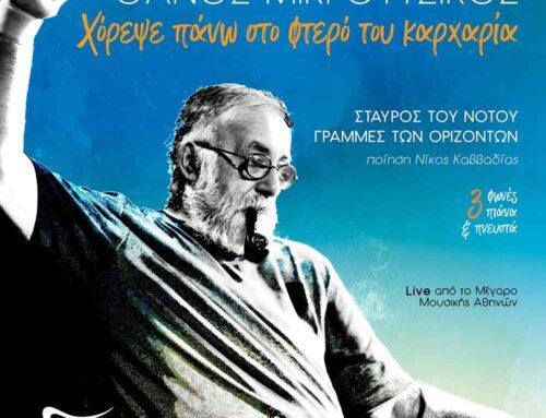 """Θάνος Μικρούτσικος: Η τελευταία βόλτα του στη """"Θεσσαλονίκη"""""""