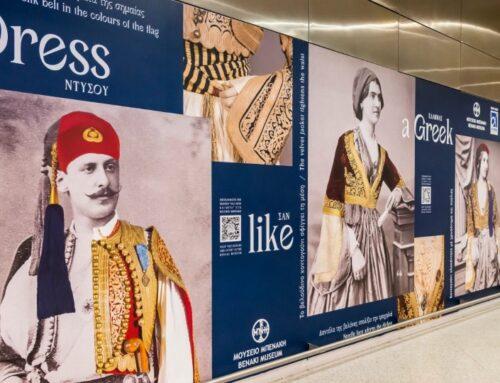 «Ντύσου σαν Έλληνας»: Απο το Μουσείο Μπενάκη στον Διεθνή Αερολιμένα της Αθήνας